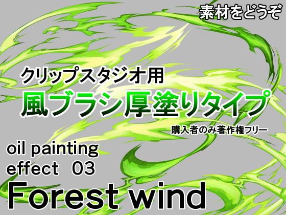 [素材をどうぞ] 素材をどうぞ『風ブラシ厚塗りタイプ』