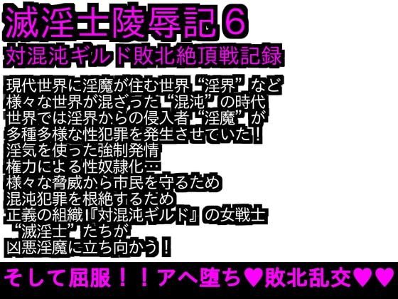 [ParticularStation] エロPBW:滅淫士陵辱記6