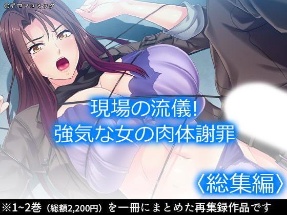 [アロマコミック] 現場の流儀!強気な女の肉体謝罪  <総集編>