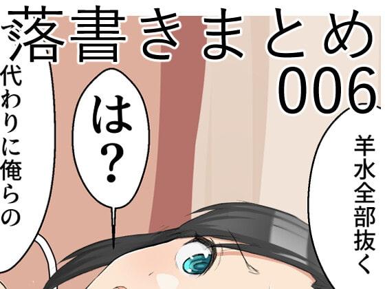 [なにか] 落書きまとめ006
