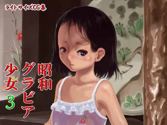 [昭和少女] 昭和のグラビア少女3