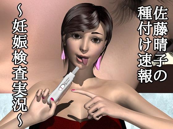 [楠任電子映像] 佐藤晴子の種付け速報~妊娠検査実況~