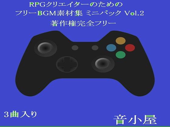 [音小屋] RPGクリエイターのためのフリーBGM素材集 ミニパック Vol.2