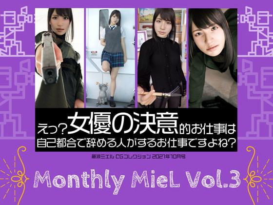 [エミノツカサ] Monthly MieL Vol.3「えっ?女優の決意的お仕事は自己都合で辞める方がするお仕事ですよね?」