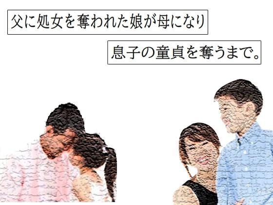 [笠岡コンテンツカンパニー] 父に処女を奪われた娘が母になり 息子の童貞を奪うまで。
