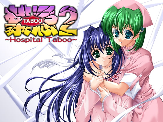 禁忌2 ~Hospital Taboo~
