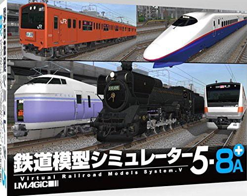 鉄道模型シミュレーター5-8A+