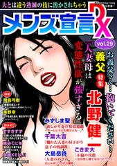 メンズ宣言DX Vol.29 [大都社/秋水社]
