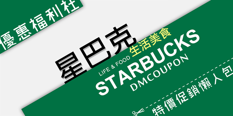 starbucks-dm – 優惠福利社
