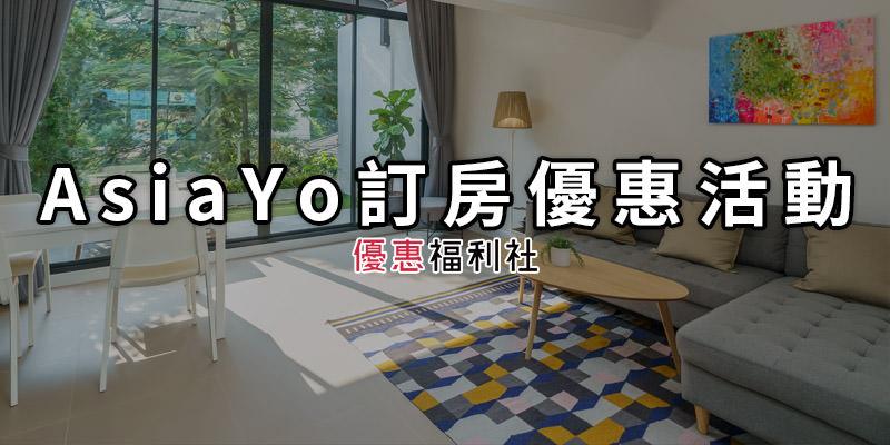 AsiaYo Coupon 訂房優惠促銷券序號‧亞洲遊信用卡現金回饋代碼 – 優惠福利社