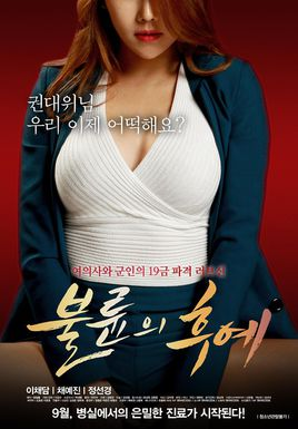 偷情的後裔韓國雲播線上 - 劇情電影 - 阿D電影天堂