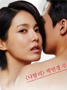 善良的妻子韓國雲播線上 - 劇情電影 - 阿D電影天堂