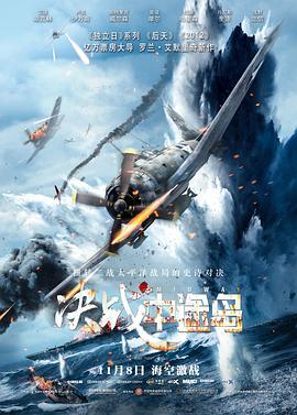 決戰中途島雲播線上 - 戰爭電影 - 阿D電影天堂