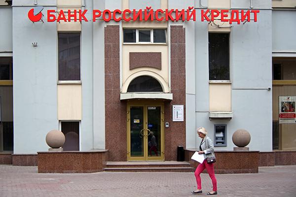 Банк «Российский кредит» признан банкротом