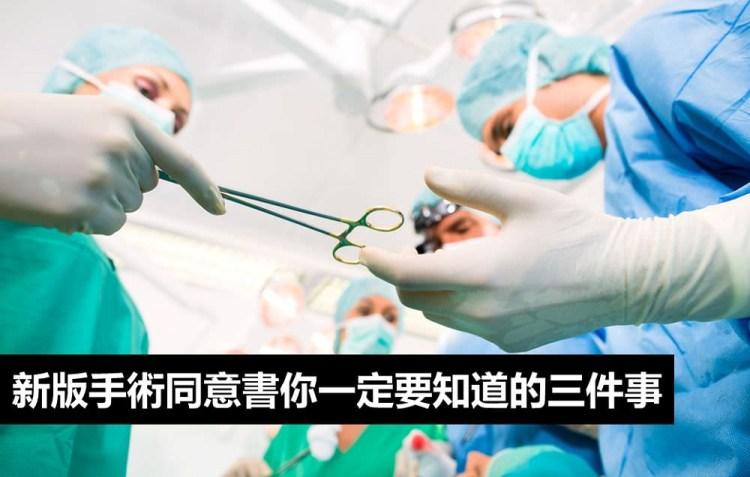 新版手術同意書你一定要知道的三件事