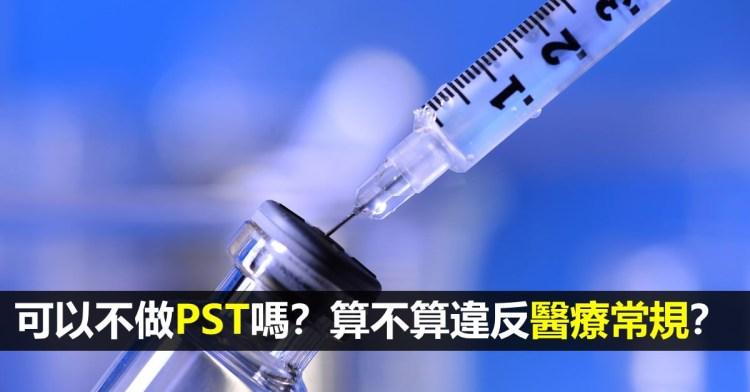 【醫療常規】可以不做Penicillin skin test嗎?算不算違反醫療常規呢?