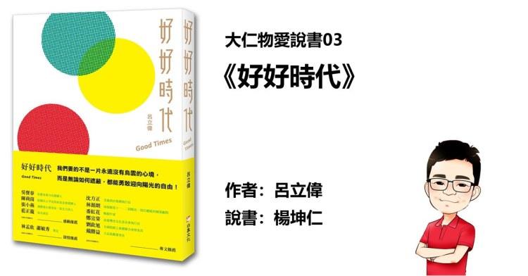 《好好時代》(大仁物愛說書03)