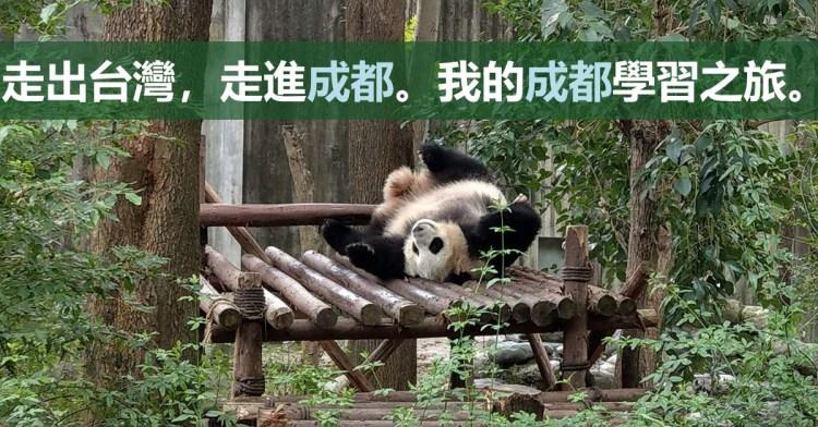 走出台灣,走進成都。我的成都學習之旅。