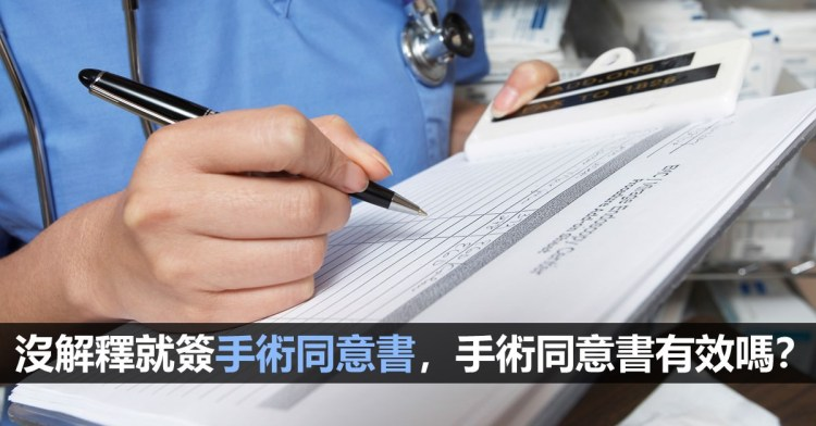 【手術同意書】沒解釋就簽手術同意書,手術同意書有效嗎?