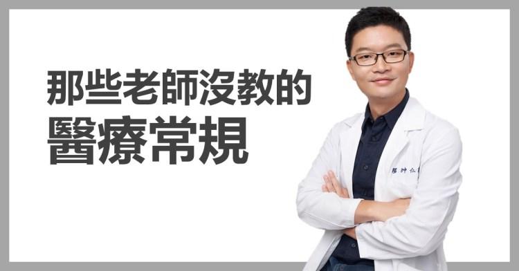 那些老師沒教的醫療常規~醫療法律與病人安全