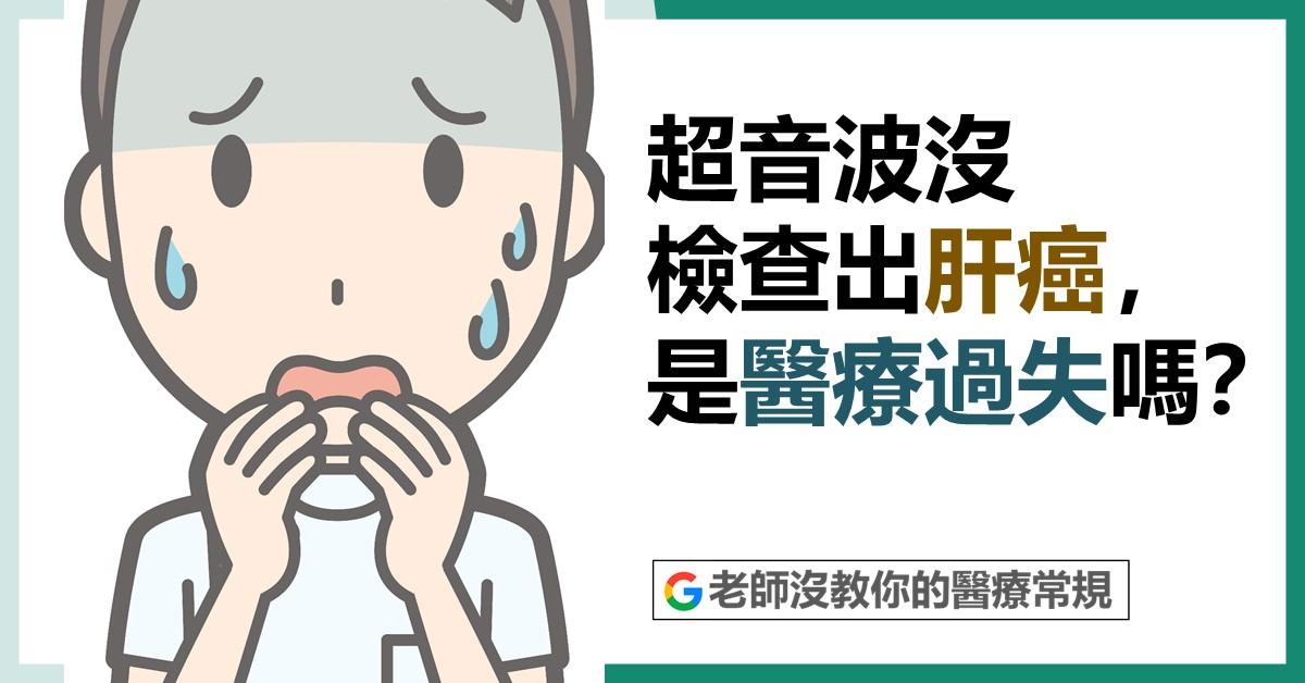 超音波沒檢查出肝癌,是醫療過失嗎?|【醫療常規】