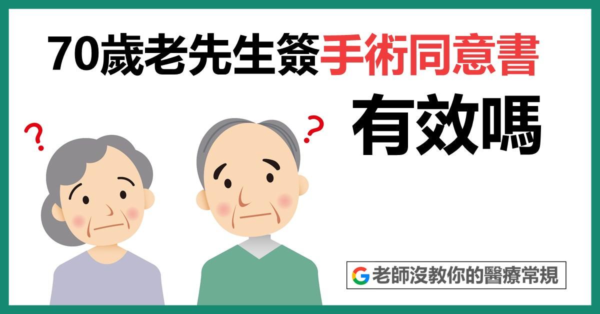 70歲老先生簽的手術同意書有效嗎?|【手術同意書】