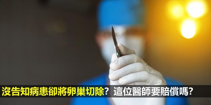 沒告知病患卻將卵巢切除?這位醫師要賠償嗎?