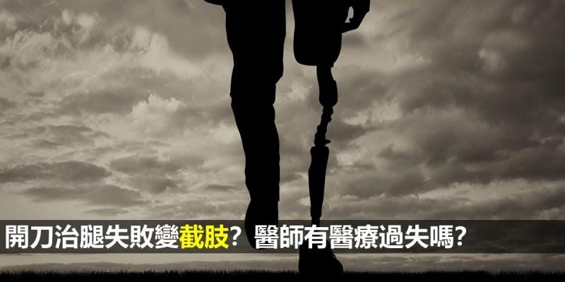 開刀治腿失敗變截肢,醫師有醫療過失嗎?(上) |【醫療常規】