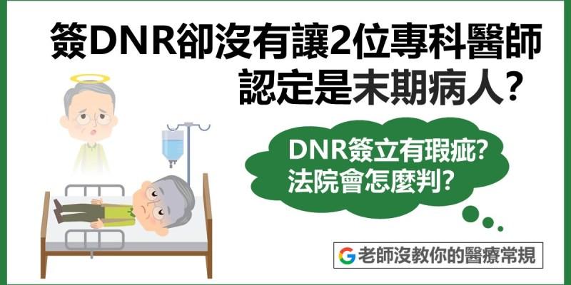 簽DNR卻沒有讓2位專科醫師認定末期病人?法院會怎麼判? 【醫療常規】