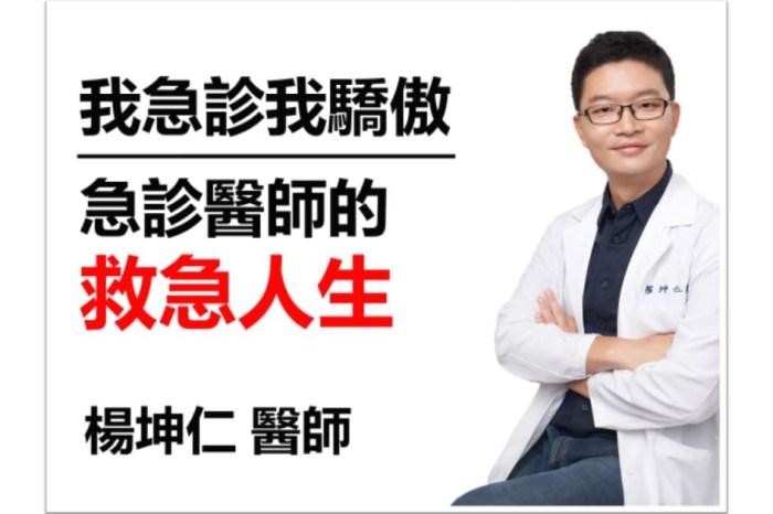 「我急診我驕傲」中國醫藥大學演講記錄 |【課程評價】