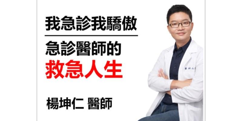 「我急診我驕傲」中國醫藥大學演講記錄  【課程評價】