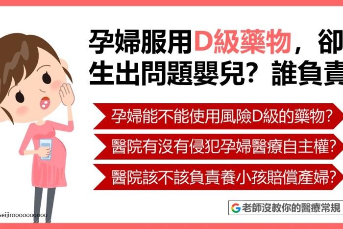 孕婦使用D級風險用藥後,竟然產出問題嬰兒?醫院該不該賠償?|【醫療常規】