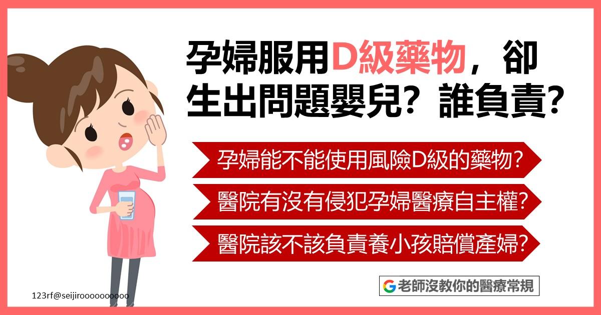 孕婦使用D級風險用藥後,竟然產出問題嬰兒?醫院該不該賠償? 【醫療常規】