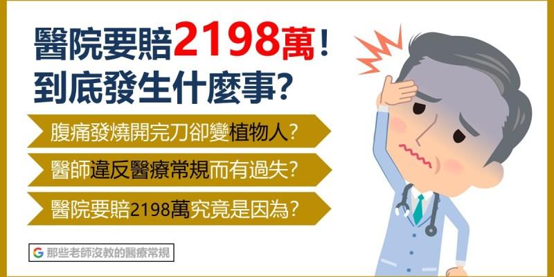醫院要賠2198萬!到底發生什麼事?(上) 【醫療常規】