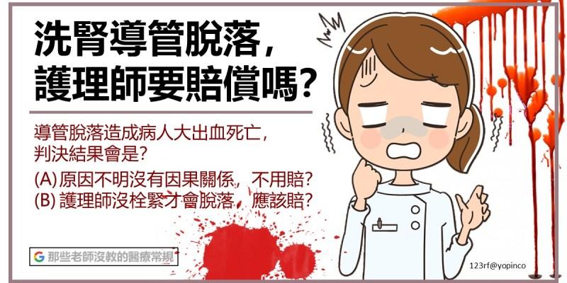 洗腎導管竟然掉落導致病人出血死亡?護理師應該賠償嗎? 醫療常規