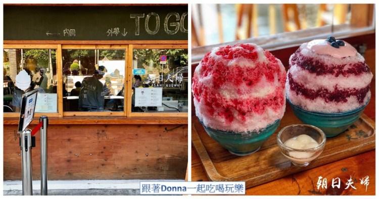 【淡水美食】朝日夫婦 淡水排隊名店,邊吃冰還能邊享受海景