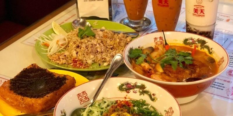 「台北中山區」整體裝潢復古且結合了港式.韓式.泰式的茶餐廳「美天餐室DAY DAY HAPPY FOOD」