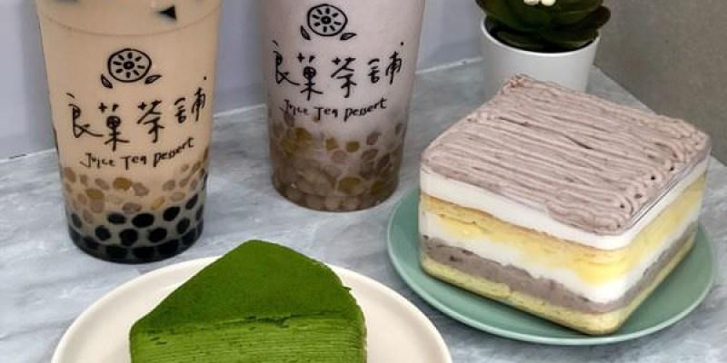 「台北中正區」飲料結合甜點的下午茶~「良菓茶舖 x HamsterDessert倉鼠甜點工作室」