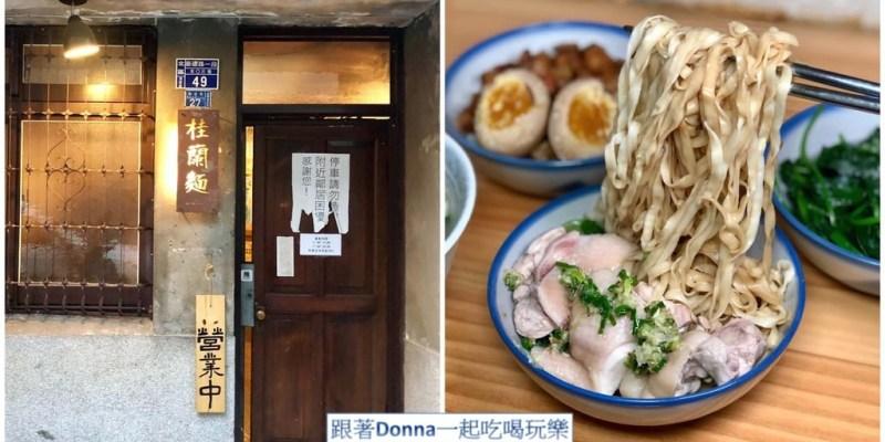 【台中美食】桂蘭麵|巷弄內擁有老宅風格的文青小吃店