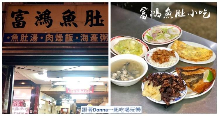 【台南美食】富鴻魚肚小吃|金華路三段上超人氣的宵夜小吃店