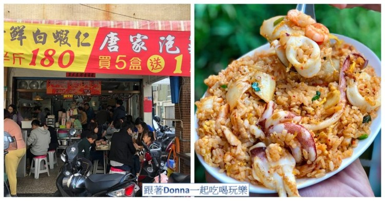 【台南美食】唐家泡菜館|超人氣美食,來這必吃泡菜三鮮炒飯,千萬不能錯過!