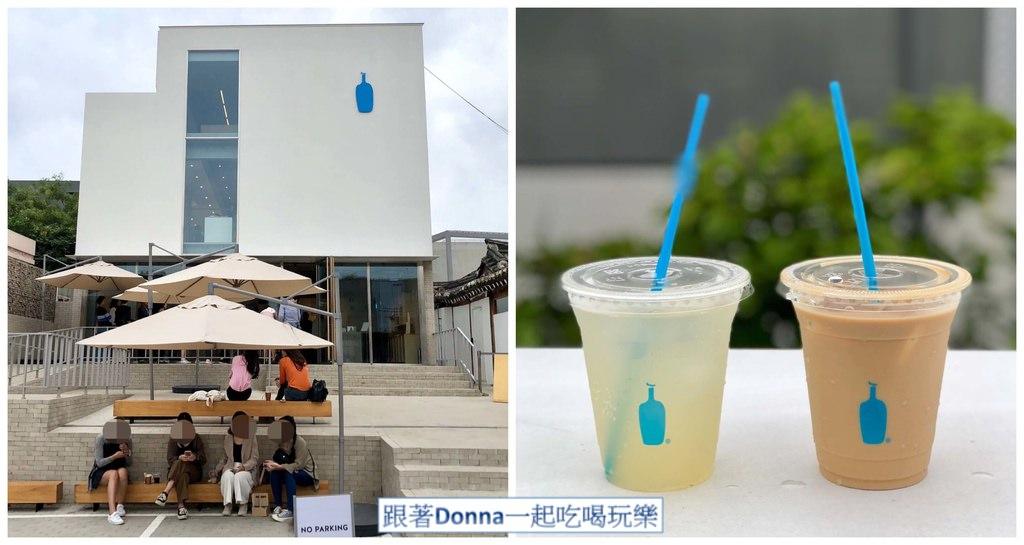 【韓國美食】Blue Bottle藍瓶咖啡2號店|座落於三清洞,不只能愜意的品嘗咖啡還能欣賞美景