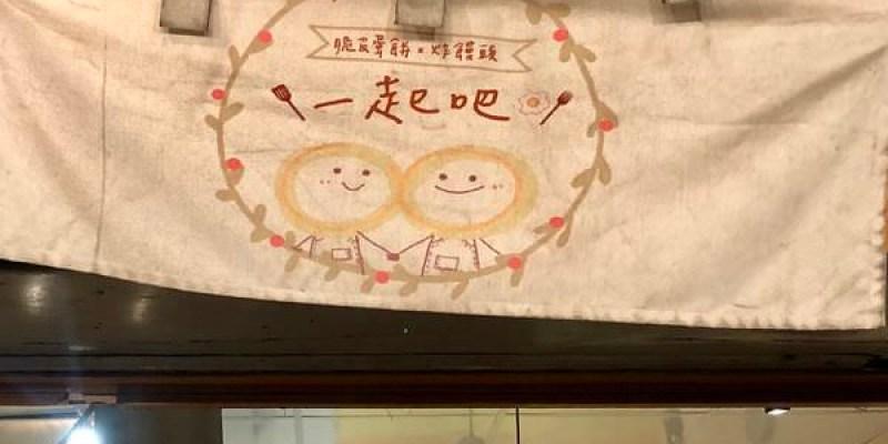 「台南中西區」消夜的好夥伴「一起吧」來這必吃炸饅頭!