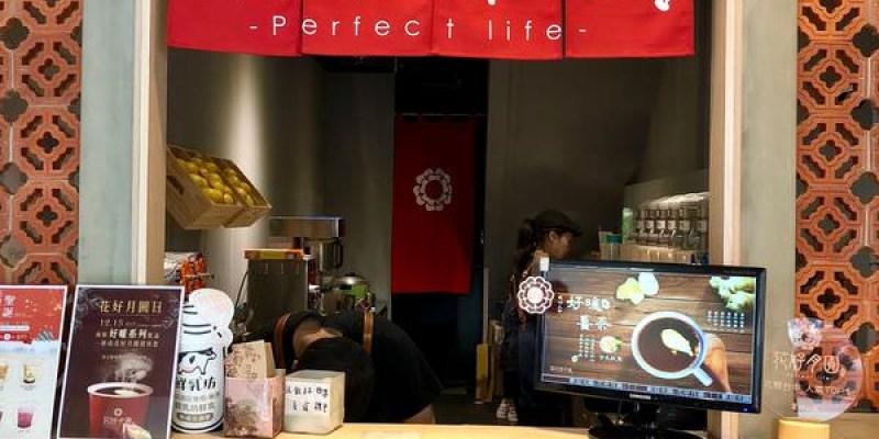 「台中西區」勤美附近不可錯過的飲料店「花好月圓」杯子真的超級美!