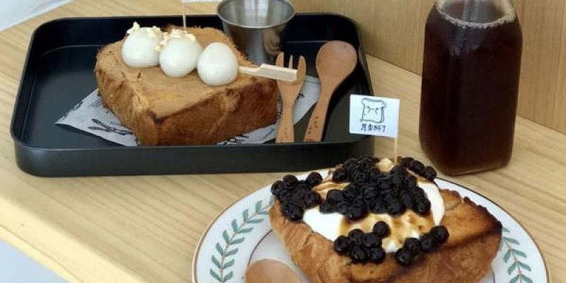 「台南永康區」巷弄內迷人的珍珠鮮奶厚片 不只有販售甜食還有鹹食喔!!!「厚來胖了」