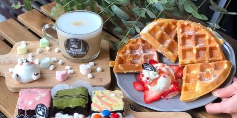 「台北萬華區」多達30幾種口味的布朗尼~還有超可愛的胖胖熊棉花糖拿鐵限量供應中!「黑熊先生巧克力布朗尼」