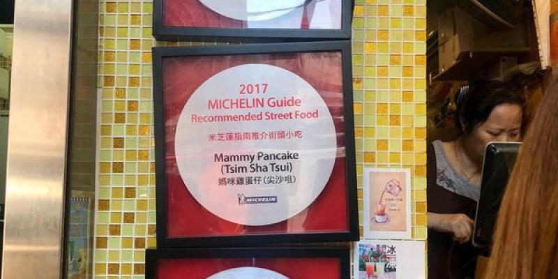 「香港 - 尖沙咀站」尖沙咀站不能錯過的美食之一 連續入選三年的米其林街道小吃 必須吃一波 - 媽咪雞蛋仔