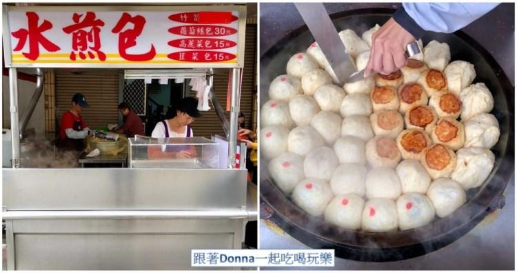 「台中南屯區」巷弄內的人氣水煎包,還沒營業就開始排隊,一天只販售四小時,晚來還買不到!「十一街水煎包」