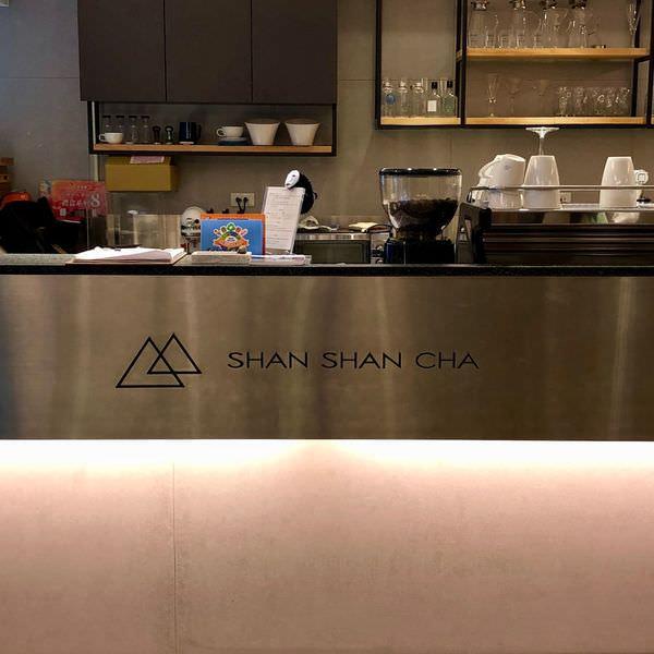 「台北松山區」下午茶聚會的首選「山山來茶 SHAN SHAN CHA」鹹食和甜食都超推!