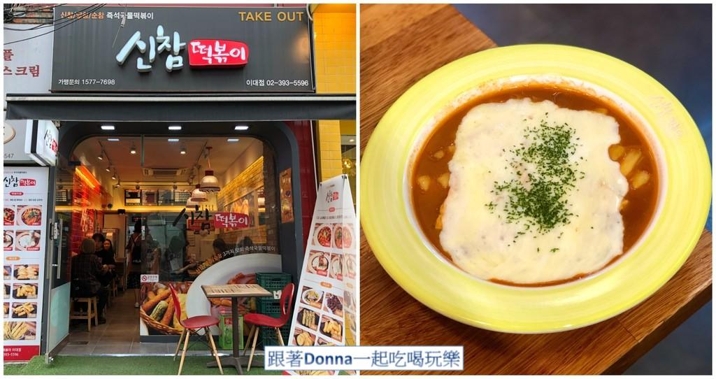 【韓國美食】新興炒年糕(신참떡볶이)|擁有280家分店,還可以自選辣度,非常客製化